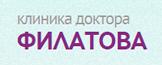 Клиника Филатова