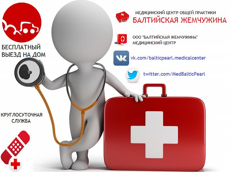 Справка от фтизиатра Балтийская медицинская справка 086у для устройства на работу